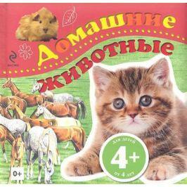 Травина И. Домашние животные