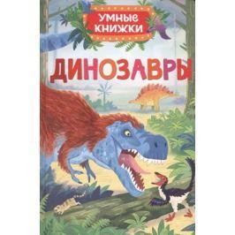 Боун Э. Динозавры
