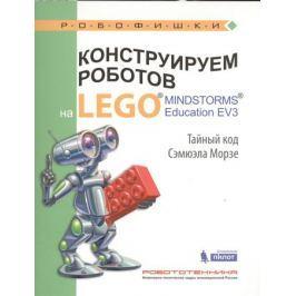Тарапата В. Конструируем роботов на LEGO® MINDSTORMS® Education EV3. Тайный код Сэмюэла Морзе