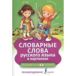 Анашина Н. (ред.) Словарные слова русского языка в картинках