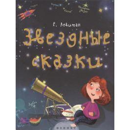Левитан Е. Звездные сказки. Моя первая книжка по астрономии