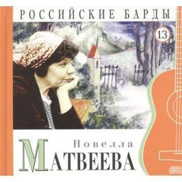 Дятлов А. (ред.) Российские барды. Том 13. Новелла Матвеева (+CD)