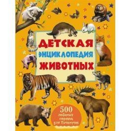 Ликсо В., Папуниди Е. Детская энциклопедия животных