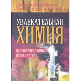 Ковзун Д. Увлекательная химия. Иллюстрированный путеводитель