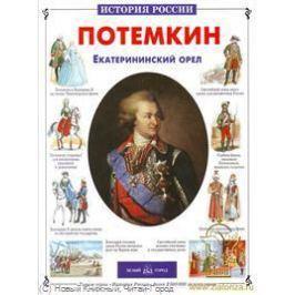 Толстиков А. Потемкин Екатерининский орел