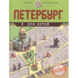 Первушина Е. Петербург для детей