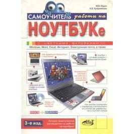 Юдин М., Куприянова А. Самоучитель работы на ноутбуке