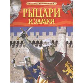 Стил Ф. Рыцари и замки