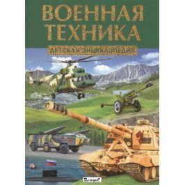 Феданова Ю., Скиба Т. (ред.) Военная техника. Детская энциклопедия.