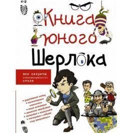 Мерников А. Книга юного Шерлока