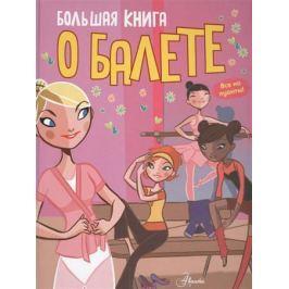 Годар Д. Большая книга о балете. Все на пуанты!