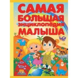 Никитенко И., Хомич Е. Самая большая энциклопедия малыша