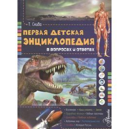 Скиба Т. Первая детская энциклопедия в вопросах и ответах