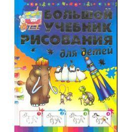 Мурзина А. Большой учебник рисования для детей