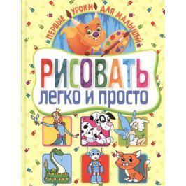 Феданова Ю., Лесневская Т., Скиба Т. (ред.) Рисовать легко и просто. Первые уроки для малышей