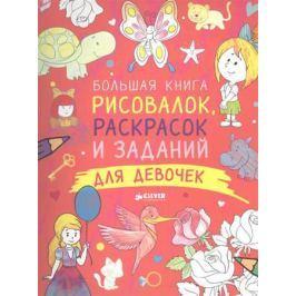Покидаева Т. Большая книга рисовалок, раскрасок и заданий для девочек (3+)