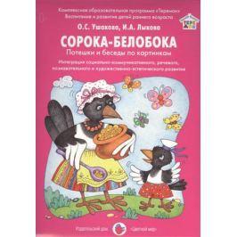 Ушакова О., Лыкова И. Сорока-белобока. Потешки и беседы по картинкам