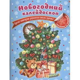 Квартник Т. Новогодний калейдоскоп. Сделай новогоднее украшение своими руками! Наклейки в подарок!