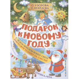 Узорова О., Нефедова Е. Подарок к Новому году