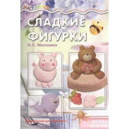 Московка О. Сладкие фигурки. Лепка на кухне