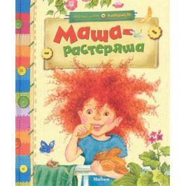 Бирюкова А.(отв.ред.) Маша-растеряша