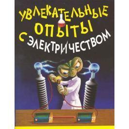 Булгакова В. (пер.) Увлекательные опыты с электрическтвом