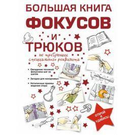 Торманова А. Большая книга фокусов и трюков