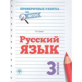 Бойко Т. Русский язык. 3 класс