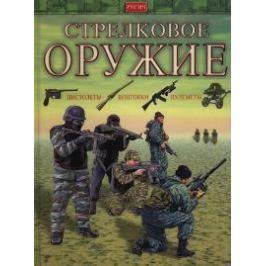 Благовестов А., Проказов Б. Стрелковое оружие