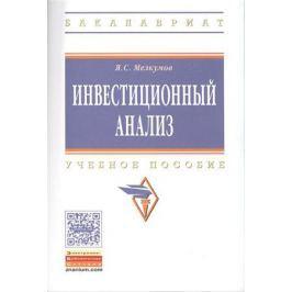 Мелкумов Я. Инвестиционный анализ. Учебное пособие. Третье издание, переработанное и дополненное