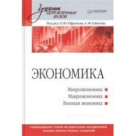 Ефремов О., Габитова А. (ред.) Экономика: Учебник для военных вузов
