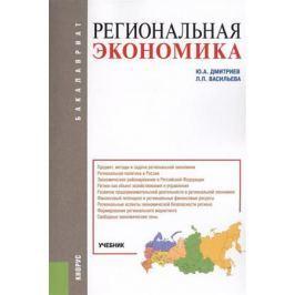 Дмитриев Ю., Васильева Л. Региональная экономика. Учебник