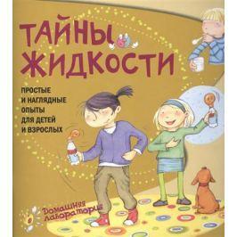 Наварро П., Хименес А. Тайны жидкости. Простые и наглядные опыты для детей и взрослых