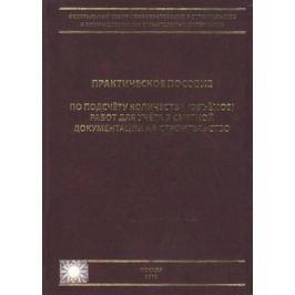 Симанович В., Ермолаев Е. Практическое пособие по подсчету количества (объемов) работ для учета в сметной документации на строительство