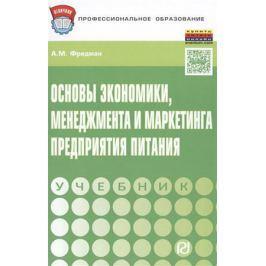 Фридман А. Основы экономики, менеджмента и маркетинга предприятия питания. Учебник