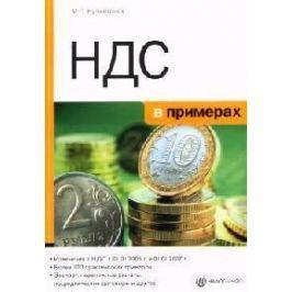 Кузнецова М. НДС в примерах