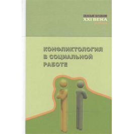 Федякина Л. (ред.) Конфликтология в социальной работе: учебник