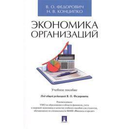 Федорович В., Конципко Н. Экономика организаций. Учебное пособие