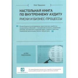 Крышкин О. Настольная книга по внутреннему аудиту: Риски и бизнес-процессы