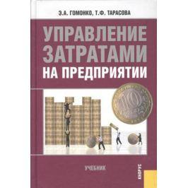 Гомонко Э., Тарасова Т. Управление затратами на предприятии. Учебник