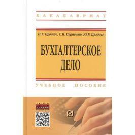 Предеус Н., Церпенто С., Предеус Ю. Бухгалтерское дело. Учебное пособие