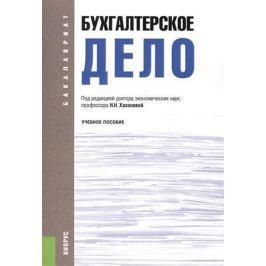 Хахонова Н., ред. Бухгалтерское дело. Учебное пособие