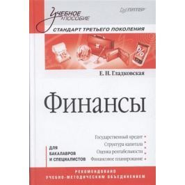 Гладковская Е. Финансы