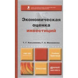 Касьяненко Т., Маховикова Г. Экономическая оценка инвестиций. Учебник и практикум