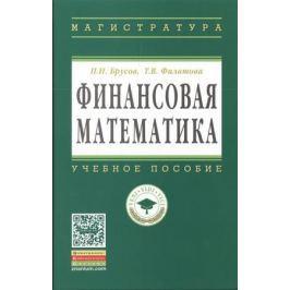 Брусов П., Филатова Т. Финансовая математика. Учебное пособие