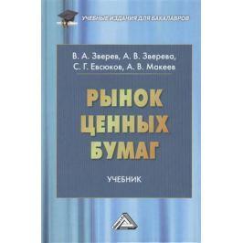 Зверев В., Зверева А., Евсюков С. и др. Рынок ценных бумаг. Учебник для бакалавров