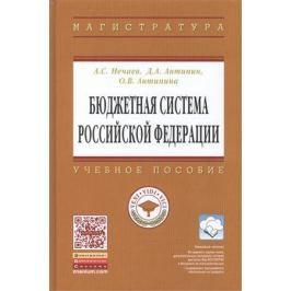 Нечаев А., Антипин Д., Антипина О. Бюджетная система Российской Федерации: Учебное пособие