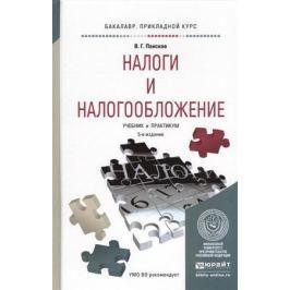 Пансков В. Налоги и налогообложение. Учебник и практикум