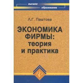 Паштова Л. Экономика фирмы Теория и практика