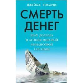 Рикардс Д. Смерть денег